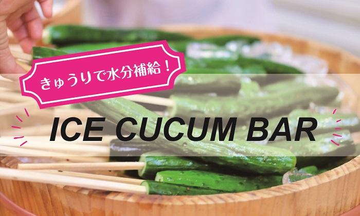 水分補給は冷やしきゅうりで!? 連日続く猛暑を乗りきる「ICE CUCUM BAR」プロジェクト! 1日限定の親子イベントに潜入!