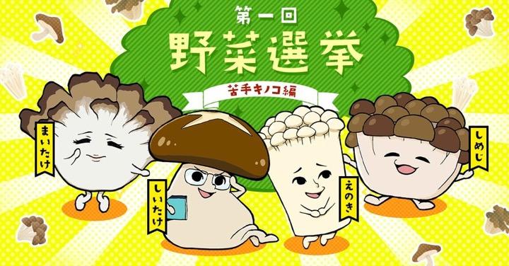 第1回野菜選挙「苦手キノコ投票」開催中!苦手なきのこを1kgプレゼント
